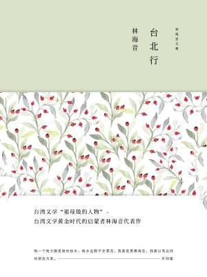 林海音文集:台北行