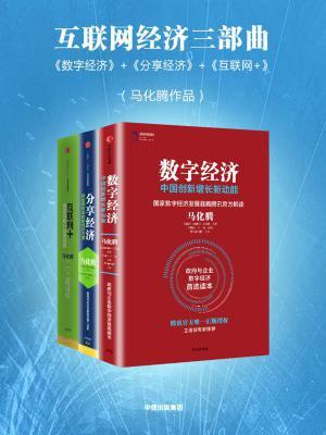 互联网经济三部曲:数字经济+分享经济+互联网+(马化腾作品)