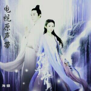 明珠格格夏紫薇图片