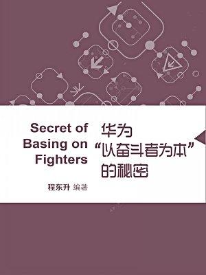 """华为""""以奋斗者为本""""的秘密(蓝狮子速读系列-管理028)"""