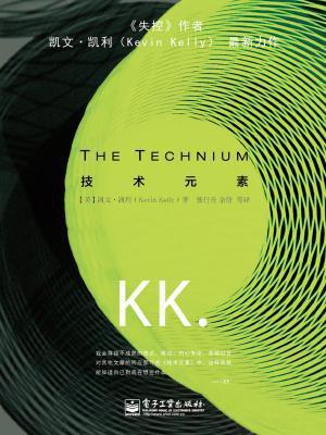 技术元素(凯文·凯利系列)