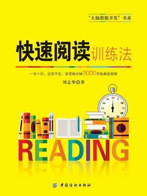 快速阅读训练法[精品]