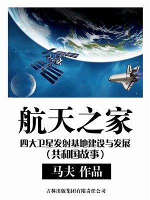 航天之家:四大卫星发射基地建设与发展