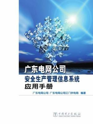 广东电网公司安全生产管理信息系统应用手册