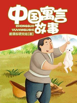 中国寓言故事的圈子(掌阅)