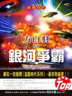 游戏时代VI银河争霸