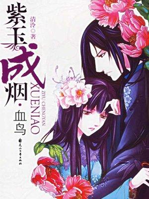 紫玉成烟·血鸟