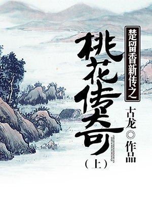 楚留香新传——桃花传奇(上)