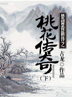 楚留香新传——桃花传奇(下)