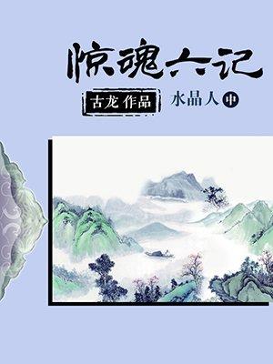 惊魂六记水晶人(中)