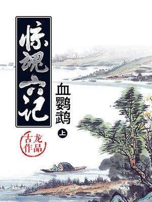 惊魂六记血鹦鹉(上)