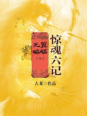惊魂六记无翼蝙蝠(上)