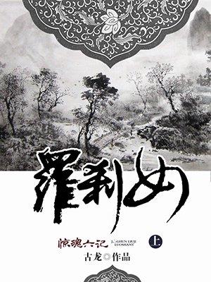 惊魂六记罗剎女(上)