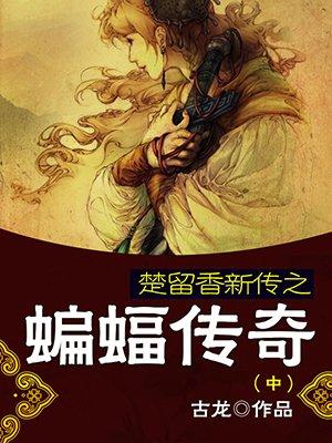 楚留香新传——蝙蝠传奇(中)