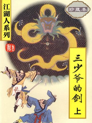 江湖人系列三少爷的剑(上)