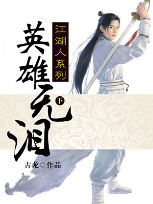 江湖人系列英雄无泪(下)
