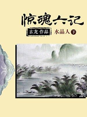 惊魂六记水晶人(下)