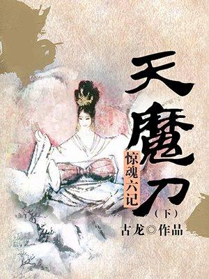 惊魂六记天魔刀(下)