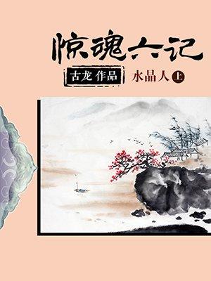 惊魂六记水晶人(上)