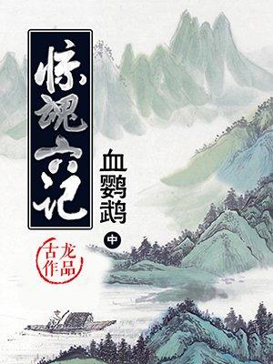惊魂六记血鹦鹉(中)