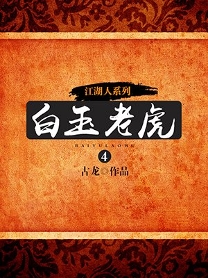 江湖人系列白玉老虎4