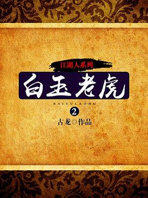 江湖人系列白玉老虎2