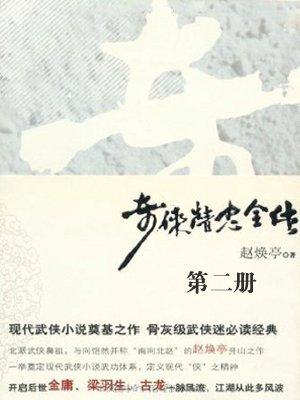 奇侠精忠全传2