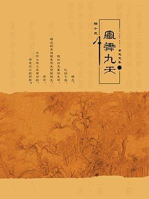 陆小凤6凤舞九天