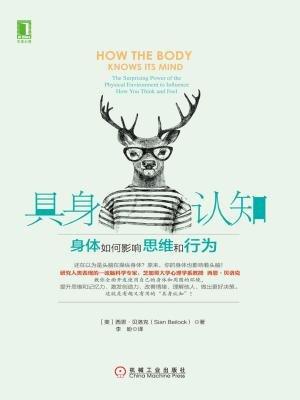 具身认知:身体如何影响思维和行为
