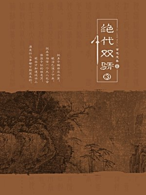 古龙文集·绝代双骄(三)