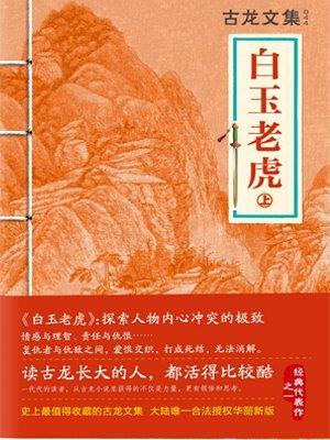 古龙文集·白玉老虎(上)书圈