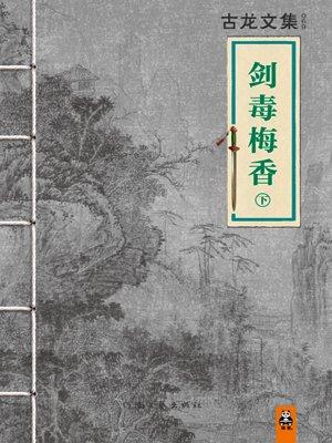 古龙文集·剑毒梅香三