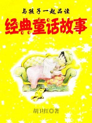 与孩子一起品读经典童话故事