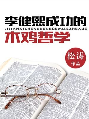 李健熙成功的木鸡哲学