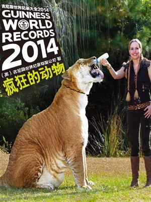 吉尼斯世界纪录2014:疯狂的动物