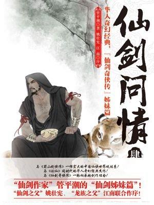 仙剑问情肆:血色神魔