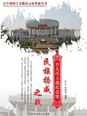 民族扬威之战:台儿庄大战纪念馆