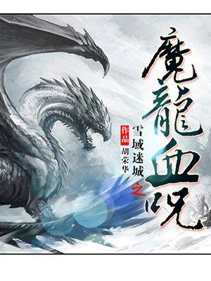 雪域迷城之:魔龙血咒