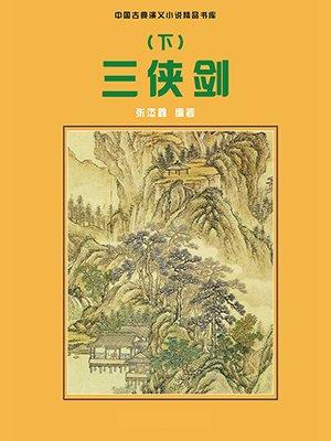 三侠剑(下)