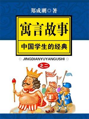 影响中国学生的经典寓言故事之二