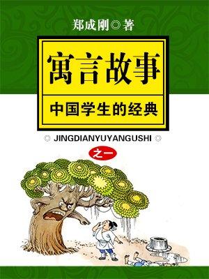 影响中国学生的经典寓言故事之一