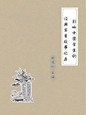 影响中国学生的经典寓言故事