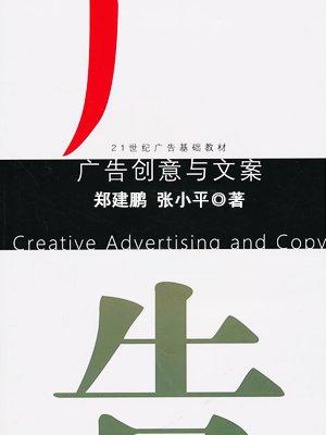 广告创意与文案图片