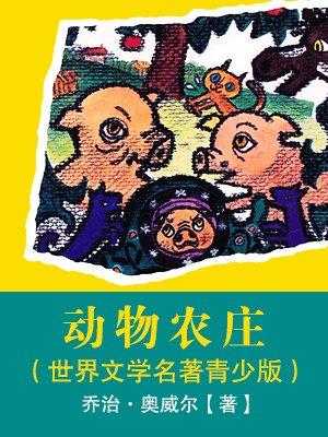 世界文学名著青少版:动物农庄
