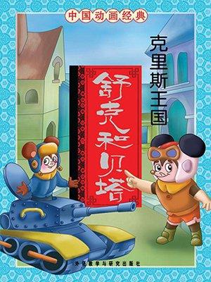 舒克和贝塔·克里斯王国(中国动画经典)注音版