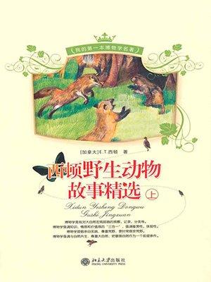西顿野生动物故事精选(套装上下册)