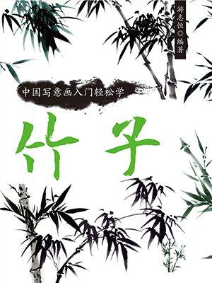 中国写意画入门轻松学:竹子