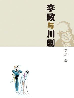 卡通川剧 矢量图