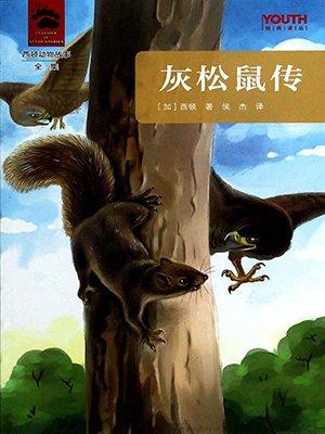 西顿动物故事全集:灰松鼠传