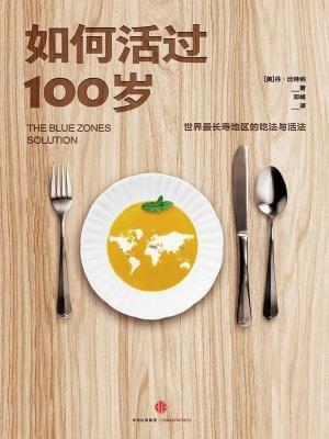 如何活过 100 岁 : 世界最长寿地区的吃法与活法